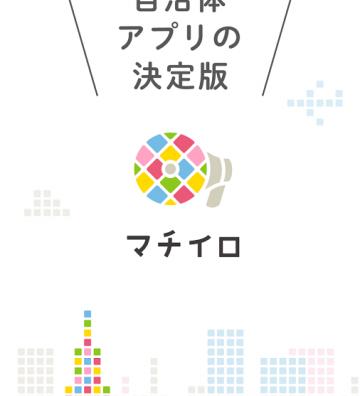 自治体とユーザーをつなぐ広報紙アプリ「マチイロ」が便利。
