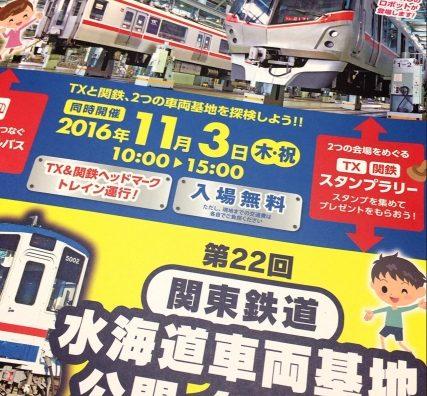 「つくばエクスプレス車両基地」と「関東鉄道車両基地」のW基地見学が開催。
