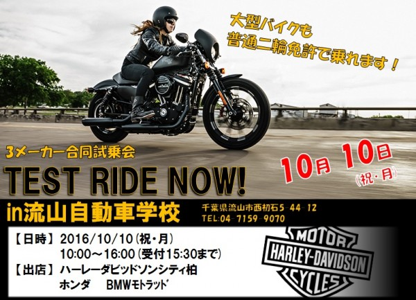 TEST RIDE NOW!