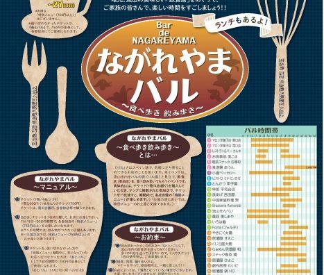 食の8日間。「ながれやまバル」が開催されます。