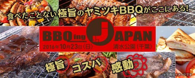 BBQing Japan 2016