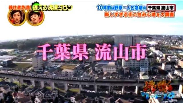 流山市が「沸騰ワード10」にて放映されました!