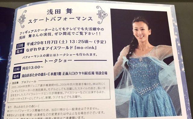 ながれやまアイスワールド「mo-rink」に、浅田 舞さん登場!