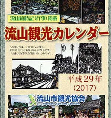 数量限定、売切御免。「2017年流山観光カレンダー」発売開始です!