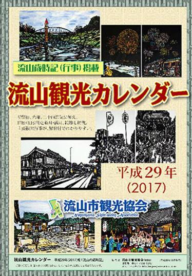 流山観光カレンダー2017