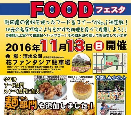 隠れ名店多し、野田市で「第3回NODA産FOODフェスタ」開催。
