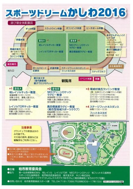 sportdream-kashiwa-002
