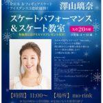 澤山璃奈さんによる「スケートパフォーマンス&スケート教室」