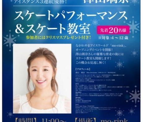 アイスダンス3年連続優勝の澤山璃奈さんによる「スケートパフォーマンス&スケート教室」開催。