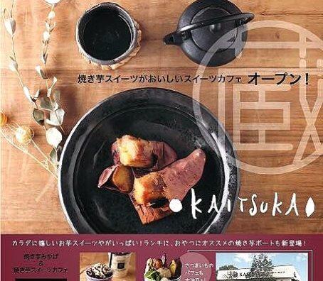 茨城のさつまいも流山に上陸。「蔵出し・焼き芋かいつか 流山おおたかの森店」がOPEN!