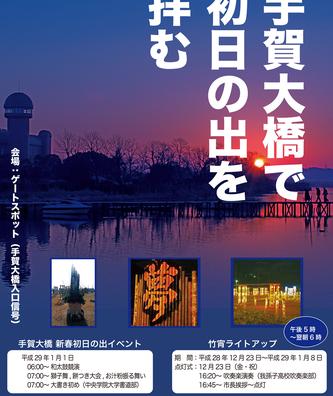 玉葉橋で「ダイヤモンド富士」、手賀大橋で「初日の出」を拝む。