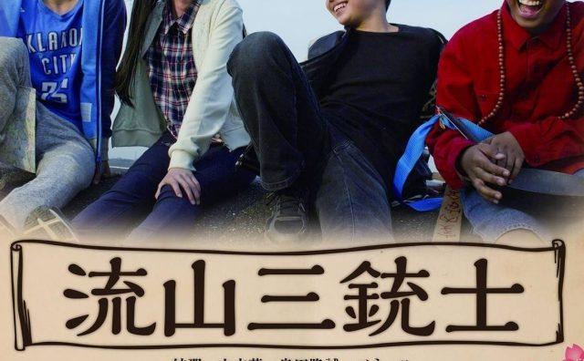 流山のスタンド・バイ・ミー「流山三銃士」が3月11日公開決定。