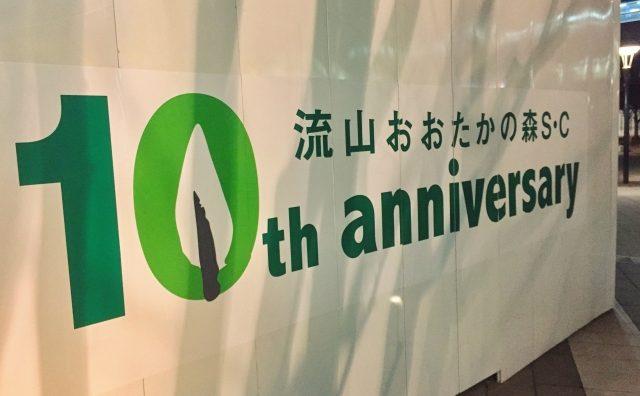 流山おおたかの森SC10周年リニューアル新店舗情報。
