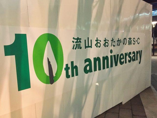 流山おおたかの森SC10周年