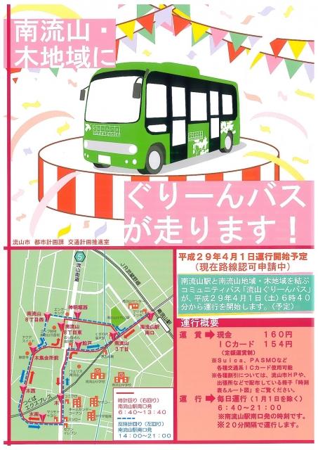 ぐりーんバス新規路線
