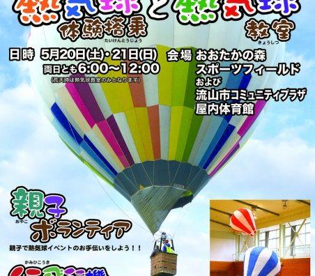 空から流山をみてみよう!「熱気球体験搭乗」。
