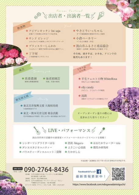江戸川台西口ふれあいフェスティバル