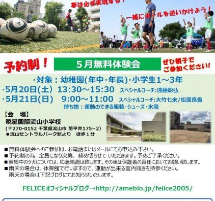 「FELICE流山サッカーアカデミー」が暁星国際流山小学校にてに開校。無料体験イベント開催。