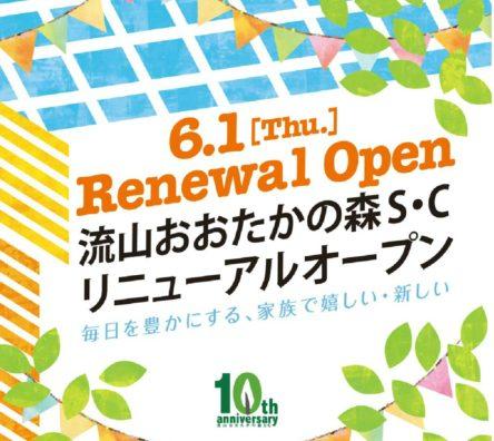 流山おおたかの森S・Cリニューアルオープンは6月1日から!!