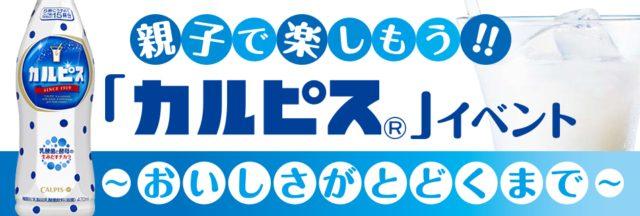 アサヒ守谷工場で『親子で楽しもう!!「カルピス」イベント』。大人はビール試飲!!