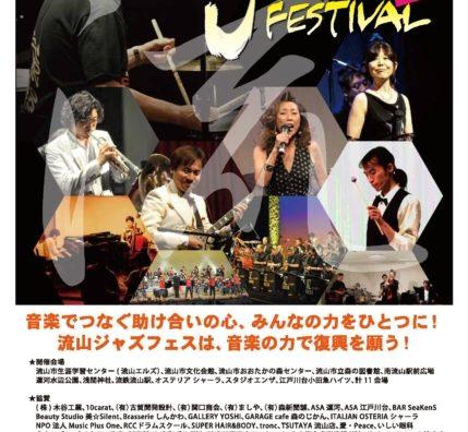 音楽で繋ぐ助け合いのこころ。「流山JAZZフェスティバル2017」開催。