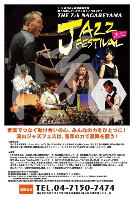 流山JAZZフェスティバル2017