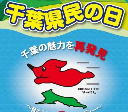千葉県でよかったー!6月にも祝日あり「千葉県民の日」。