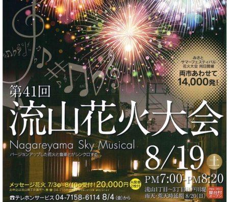 「第41回流山花火大会」有料観覧席が発売開始!