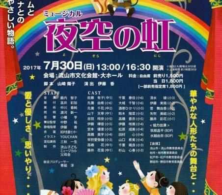 流山子供ミュージカル「夜空の虹」が公演されます。