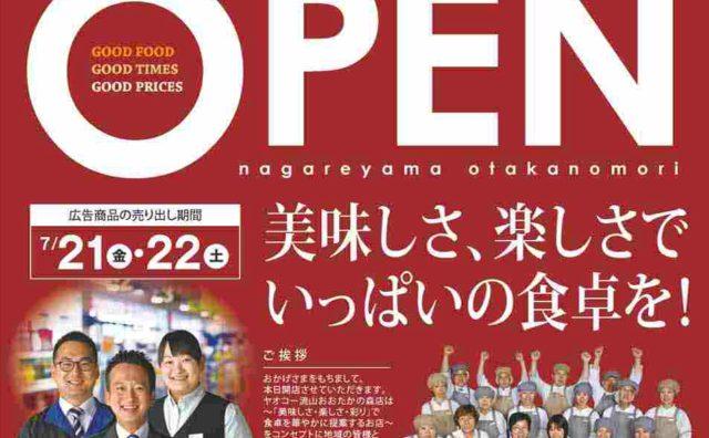 ヤオコー流山おおたかの森店オープン!