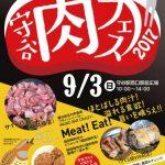 守谷肉フェス2017