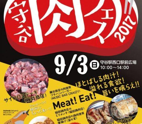 肉好きは注目!守谷の朝市で「守谷肉フェス2017」開催。