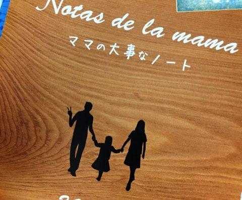 家族会議の議事録に。書き込み式フリーペーパー「ママの大事なノート」。