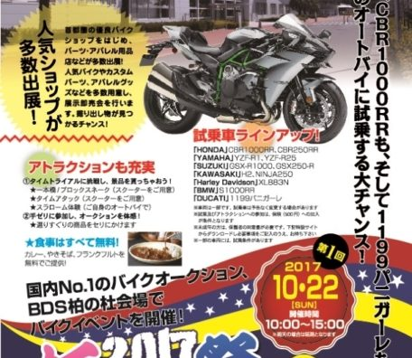 バイク好きにはヨダレもの企画。「第一回柏バイクまつり」開催。