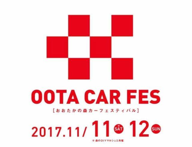 おおたCARフェスタ2017