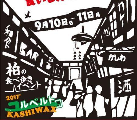 9月はお腹が凹まないよ~。「第4回 NODA産FOODフェスタ」、「第12回 柏ユルベルト KASHIWAX」開催!