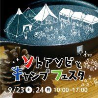 秋キャン!親子で楽しめるアウトドアイベント「ソトアソビとキャンプフェスタ」開催。