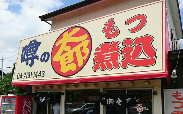 柏IC近くの行列店。トロトロもつ煮定食の「噂のもつ煮太郎」。