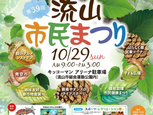 「第39回流山市民まつり」については予定どおり10月29日に開催?!