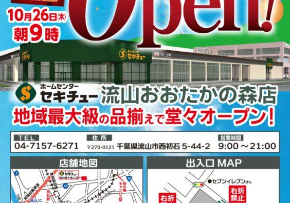地域最大級の品揃え。「セキチュー流山おおたかの森店」がオープン!