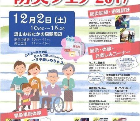 緊急車両体験!「流山おおたかの森防災フェア2017」開催。