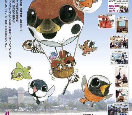 鳥を自然を愛する人たちへ。日本最大級のイベント「ジャパンバードフェスティバル 2017」開催。