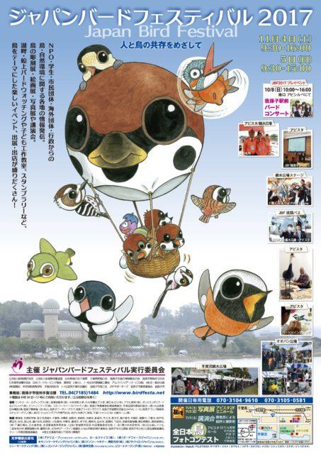 ジャパンバードフェスティバル 2017
