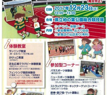 スポーツの祭典「スポーツドリームかしわ2017」が開催。