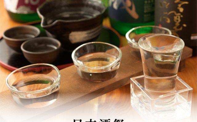 柏の葉 T-SITEに全国の日本酒が集まる「日本酒祭」開催。
