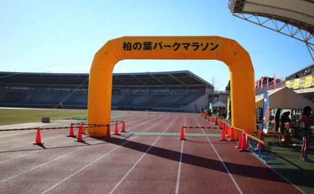 寒風が身にしみる。「第1回柏の葉パークマラソン」に参加。