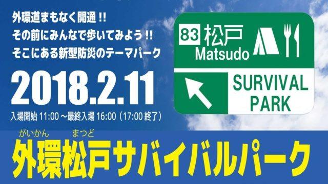 高速道路でイベント!?「外環松戸サバイバルパーク」。
