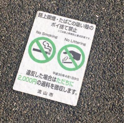 流山市「路上喫煙防止重点区域」の違反は直接罰方式に改正。
