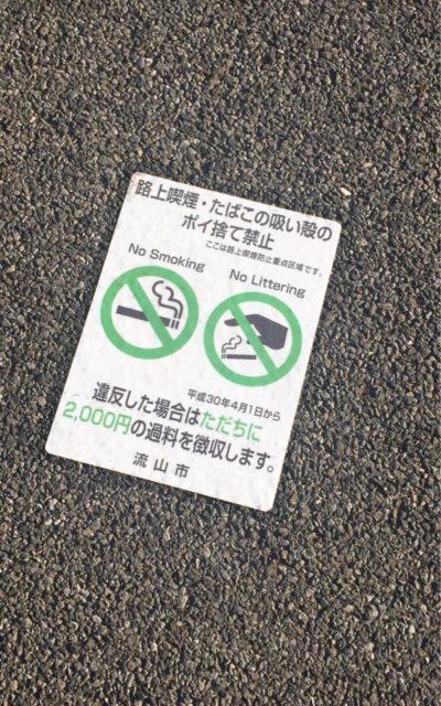 路上喫煙防止重点区域