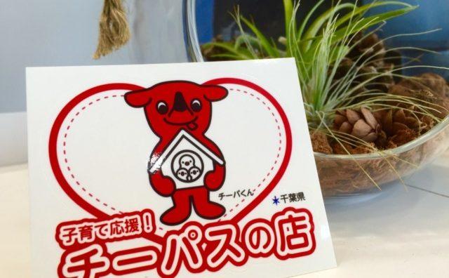 千葉県の子育て世帯の見方。「チーパス」の有効期限が3年延長!
